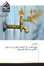 منهج التفسير عند الإمامين الطبري و أبو حيان الأندلسي من خلال تفسيريهما