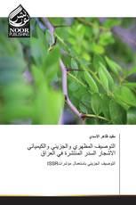 التوصيف المظهري والجزيئي والكيميائي الاشجار السدر المنتشرة في العراق