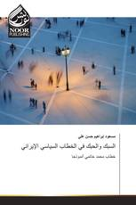 السبك والحبك في الخطاب السياسي الإيراني