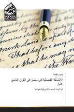 الأنشطة القنصلية في مصر في القرن التاسع عشر