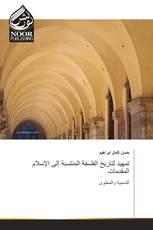 تمهيد لتاريخ الفلسفة المنتسبة إلى الإسلام المقدمات
