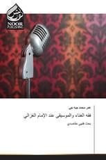 فقه الغناء والموسيقى عند الإمام الغزالي