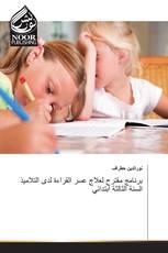 برنامج مقترح لعلاج عسر القراءة لدى التلاميذ السنة الثالثة ابتدائي