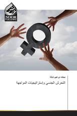 التحرش الجنسي وإستراتيجيات المواجهة