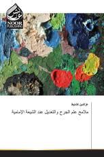 ملامح علم الجرح والتعديل عند الشيعة الإمامية