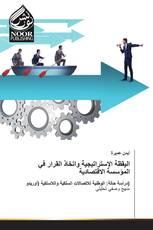 اليقظة الإستراتيجية واتخاذ القرار في المؤسسة الاقتصادية