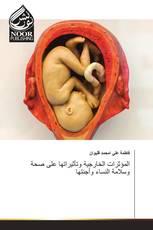 المؤثرات الخارجية وتأثيراتها على صحة وسلامة النساء وأجنتها