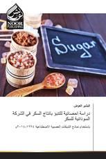 دراسة احصائية للتنبؤ بانتاج السكر في الشركة السودانية للسكر