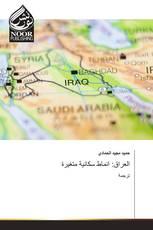 العراق: انماط سكانية متغيرة