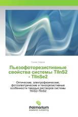 Пьезофоторезистивные свойства системы TlInS2 - TlInSe2