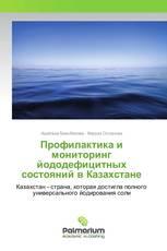 Профилактика и мониторинг йододефицитных состояний в Казахстане