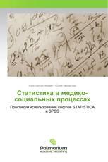 Статистика в медико-социальных процессах