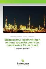Механизмы накопления и использования рентных платежей в Казахстане