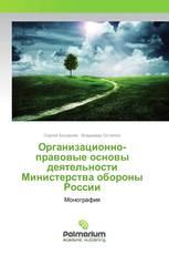 Организационно-правовые основы деятельности Министерства обороны России