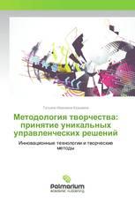 Методология творчества: принятие уникальных управленческих решений