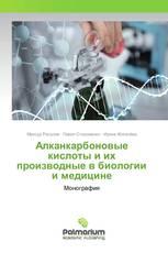 Алканкарбоновые кислоты и их производные в биологии и медицине
