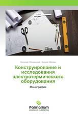 Конструирование и исследования электротермического оборудования