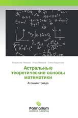 Астральные теоретические основы математики