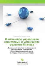 Финансовое управление капиталами и устойчивое развитие бизнеса