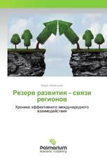 Резерв развития - связи регионов