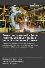 Развитие трудовой сферы России, Европы и мира в первой половине 21 века