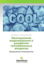 Имитационное моделирование в разработке теплообменных аппаратов