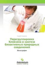 Перегруппировка Кляйзена в синтезе биоактивных природных соединений