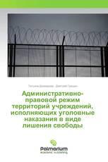 Административно-правовой режим территорий учреждений, исполняющих уголовные наказания в виде лишения свободы