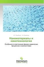 Наноматериалы и нанотехнологии