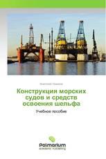 Конструкция морских судов и средств освоения шельфа
