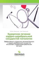 Курортное лечение кардио-церебральной сосудистой патологии