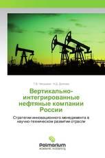 Вертикально-интегрированные нефтяные компании России