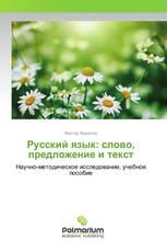 Русский язык: слово, предложение и текст