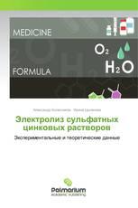 Электролиз сульфатных цинковых растворов