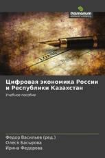 Цифровая экономика России и Республики Казахстан
