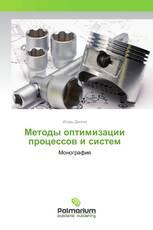 Методы оптимизации процессов и систем