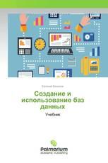 Создание и использование баз данных