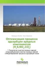 Оптимизация процесса адсорбции вредных компонентов (H₂S,NO₂,CO₂)