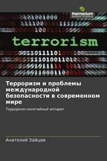 Терроризм и проблемы международной безопасности в современном мире