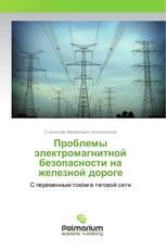 Проблемы электромагнитной безопасности на железной дороге
