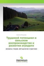 Трудовой потенциал в сельском воспроизводстве и развитии агродела