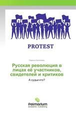 Русская революция в лицах её участников, свидетелей и критиков