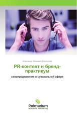 PR-контент и бренд-практикум