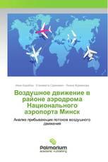 Воздушное движение в районе аэродрома Национального аэропорта Минск