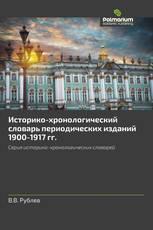 Историко-хронологический словарь периодических изданий 1900-1917 гг.