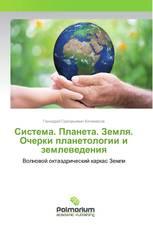 Система. Планета. Земля. Очерки планетологии и землеведения