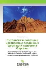 Литология и полезные ископаемые осадочных формации палеогена Ферганы