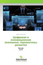 Цифровая и инновационная экономика: перспективы развития