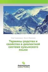 Термины родства и свойства в диалектной системе кумыкского языка