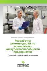 Разработка рекомендаций по повышению конкурентоспособности предприятий